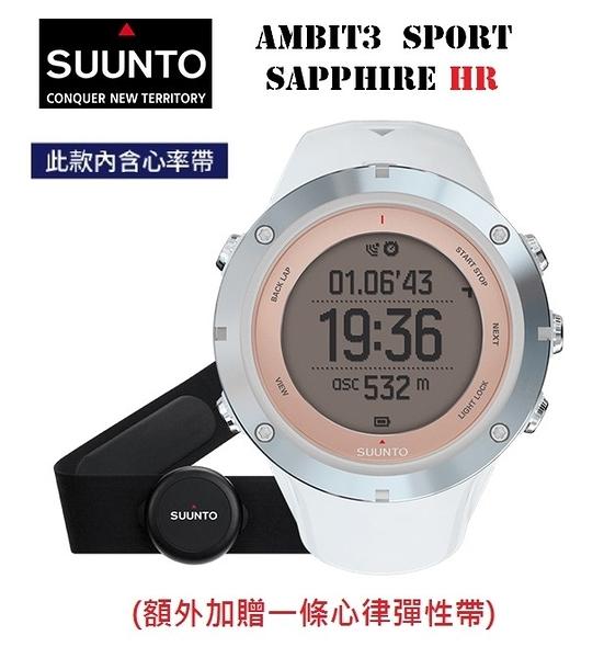 【芬蘭 SUUNTO】AMBIT3 SPORT SAPPHIRE(HR) 三鐵戶外運動錶