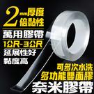 強力奈米無痕雙面膠【MM090】強力黏著 不留殘膠 可水洗 重複使用 3m