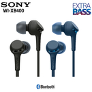 Sony WI-XB400 (贈收納袋) 磁吸式 藍牙5.0 重低音耳塞式耳機 公司貨一年保固