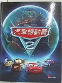 【書寶二手書T4/少年童書_D43】汽車總動員2_迪士尼、皮克斯