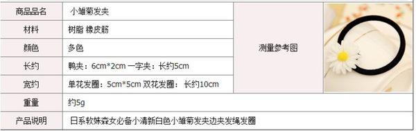 [協貿國際]  日系小清新白色小雛菊髮夾邊夾髮繩髮圈 (8個價)