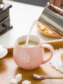 馬克杯 創意陶瓷杯可愛早餐杯個性杯子水杯咖啡杯情侶杯馬克杯帶蓋勺  歐萊爾藝術館