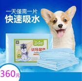 寵物尿布墊 寵物狗狗尿片加厚100片除臭尿不濕兔子尿墊貓紙尿布【店慶八折特惠一天】