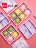 西點盒蛋撻雪媚娘蛋黃酥紙盒 50g月餅包裝盒子 〖korea時尚記〗