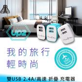 【妃航】廣鐸/Kt.net UP2 雙孔/雙USB 2.4A 摺疊/便攜 高速 旅充/充電器/充電頭 手機/平板
