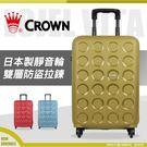 《熊熊先生》CROWN 大容量 PP10 行李箱 皇冠 VITA系列 旅行箱 內嵌式TSA鎖 32吋 防盜拉鍊
