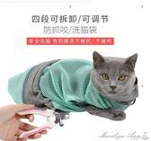 洗貓袋貓咪洗澡神器洗澡袋寵物剪指甲防抓固定貓包袋貓清潔用品 瑪麗蓮安