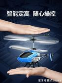 遙控飛機直升機耐摔充電動男孩兒童玩具搖航模型飛行器小無人機 igo漾美眉韓衣
