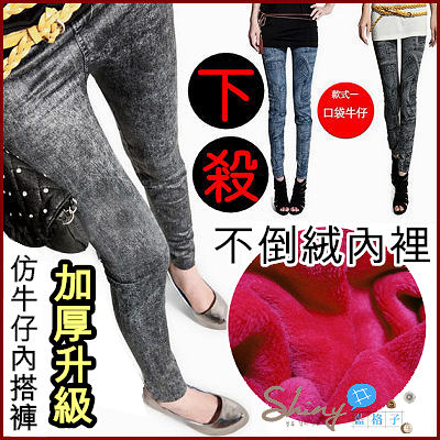 【K009】shiny藍格子-保暖時尙.仿牛仔修身顯瘦內裡加厚不倒絨內搭鉛筆褲