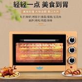 烤箱 新飛電烤箱家用小型全自動烘焙多功能22L大容量臺式蛋糕蒸烤箱