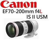 名揚數位  CANON EF 70-200mm f4 L IS II USM 小小白二代 平行輸入 (一次付清)