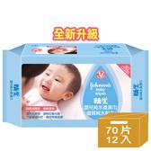 嬌生嬰兒 純水柔濕巾(加厚型)70片x12入(箱購)