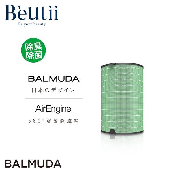 BALMUDA 360°溶菌酶濾網 AirEngine 空氣清淨機 專用濾網 百慕達
