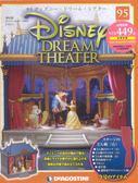 Disney Dream Theater 0821/2018 第95期