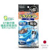 日本 ST雞仔牌 備長炭吸濕小包 鞋用 21gx4包入 雨季必備 鞋內乾燥劑【YES 美妝】