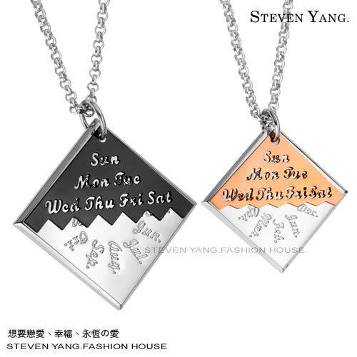 情侶對鍊STEVEN YANG正白K飾項鍊「愛的紀念日」免費填色*單個價格*附鋼鍊