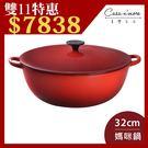 Le Creuset 媽咪鍋 32cm ...