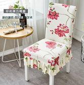 家用簡約連體凳子套餐椅墊套裝歐式彈力酒店通用餐桌椅子套罩坐墊MOON衣櫥