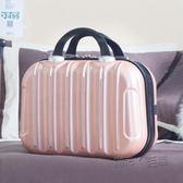 韓版可愛14化妝手提箱子小行李箱男16皮箱18拉桿登機箱女迷你20寸  ATF 『魔法鞋櫃』