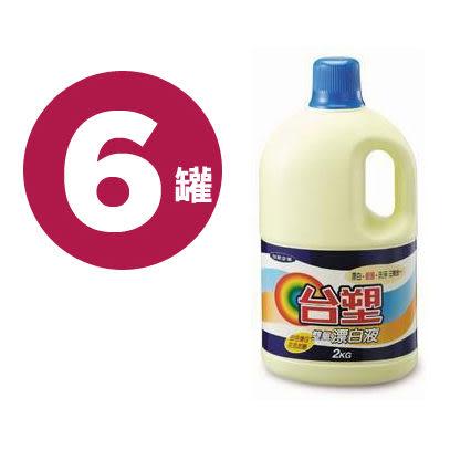 台塑 雙氧漂白水 (2kg,6瓶)【杏一】