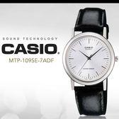 CASIO 時尚型男 MTP-1095E-7A/卡西歐/防水/最佳禮物/MTP-1095E-7ADF 現貨+排單!