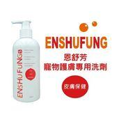 【恩舒芳】寵物護膚洗劑 300gm(J013B02)