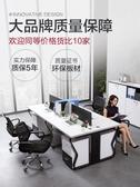 職員辦公桌 簡約現代4人位廣州辦公家具工作位員工桌屏風辦公桌椅 MKS新年慶