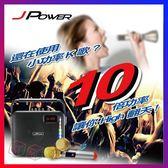 GM數位 JPOWER震天雷 行動卡拉OK 行動KTV 展場無線麥克風 耳掛式無線耳麥 MP3手提音響 大聲公