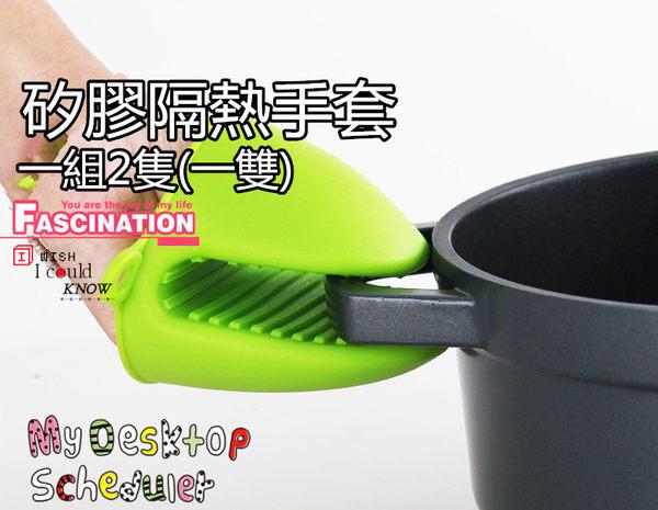 廚房用品【KFS010】耐高溫鴨嘴矽膠隔熱手套(1組2個) 廚房用品 鍋子 蒸籠 烘培 防滑手套-123ok