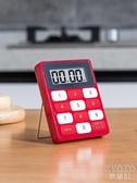 日本廚房烘焙計時器提醒器定時器電子正倒計時器學生做題鬧 【快速出貨】