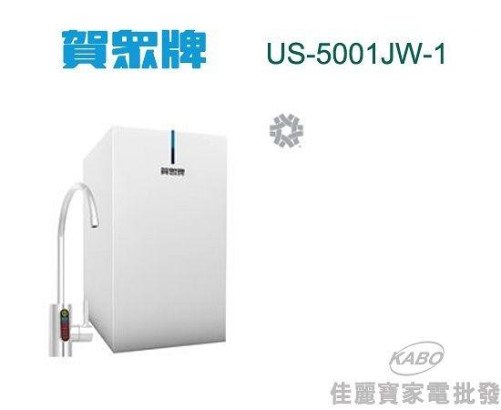 【佳麗寶】-賀眾牌廚下型UV紫外線抑菌淨水器US-5001JW-1