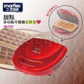 豬頭電器(^OO^) - imarflex 日本伊瑪 多功能可替換鬆餅機【IW-702】感謝陳小姐顧客提供使用心得✦
