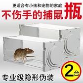 老鼠籠家用全自動連續捉子一窩端滅逮抓捕鼠神器 四季生活