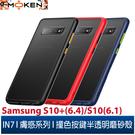 【默肯國際】IN7 膚感系列 Samsung S10 (6.1)/S10+ (6.4 ) 半透明磨砂款TPU+PC背板 吊飾孔 防摔防撞