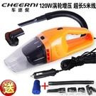 車載吸塵器汽車用吸塵器乾濕兩用大功率增強吸力120瓦12V 【618特惠】