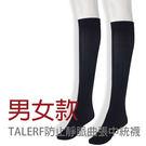 TALERF防止靜脈曲張中統襪-男女款 ...
