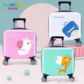咔米嗒兒童行李箱男童拉桿箱女寶寶皮箱子萬向輪卡通小孩16旅行箱 ◣歐韓時代◥