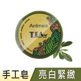 Arenes茶多酚滋潤亮白手工皂 100g