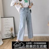 快速出貨 155CM小個子八分九分闊腿牛仔褲女新款韓版矮個子145直筒【2021鉅惠】