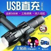 夜騎t6自行車燈車前燈USB充電強光LED手電筒山地車燈騎行裝備配件 快速出貨