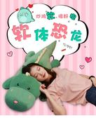 可愛恐龍毛絨玩具床上娃娃大號公仔睡覺抱枕長條枕禮物 YXS優家小鋪