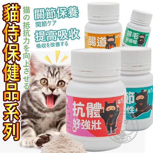 【培菓寵物48H出貨】【貓侍Catpool】排毛粉 腸道健康 關節保養 貓保健營養品 營養粉