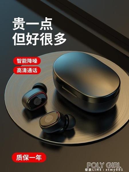 無線藍芽耳機雙耳入耳式降噪2021年新款原裝運動跑步開車通話 polygirl