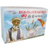 自然時記~生機高鈣燕麥植物奶25公克×32包/盒 ×2盒~特惠中~