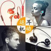 入耳式耳機掛耳耳塞有線控手機運動通用重低音