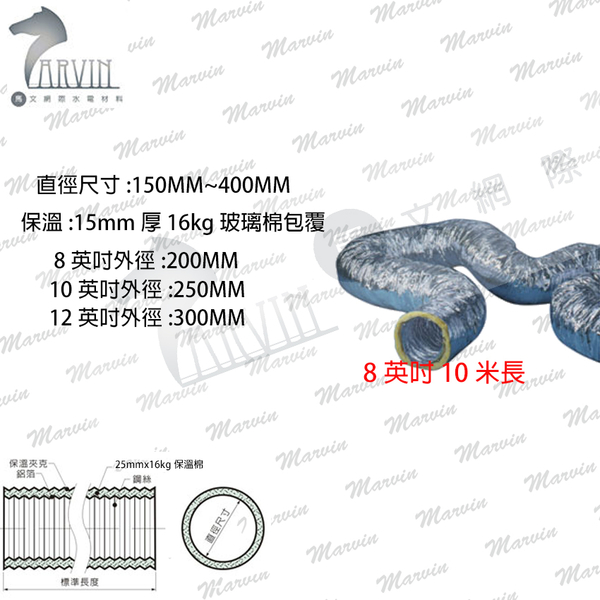 鋁箔伸縮軟管 保溫型 8英吋  15MM厚度16kg玻璃棉