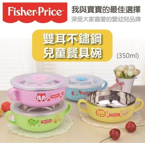 費雪 Fisher-Price 雙耳不鏽鋼兒童餐具碗-350ml(淘氣粉/天空藍/森林綠)[衛立兒生活館]