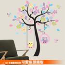 壁貼 / 牆貼 A-131手繪動物系列--可愛貓頭鷹樹高級創意大尺寸 -賣點購物