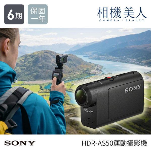 SONY AS50 運動攝影機 公司貨 送64G+副電+座充 4K 縮時攝影 HDR-AS50