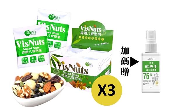 1111優惠|綠鑽八寶堅果三盒組加贈茶樹乾洗手50ml